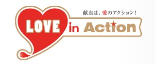 LoveinAction献血