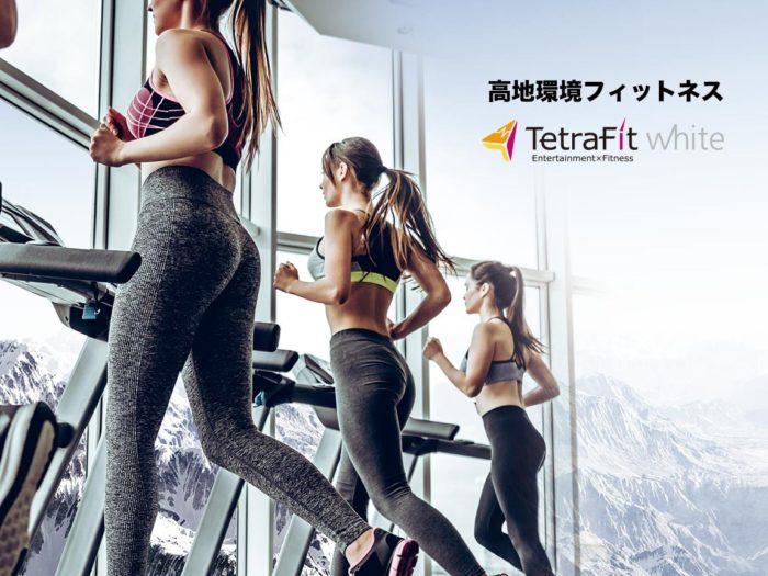 TETRAFIT低酸素ジム三ノ宮